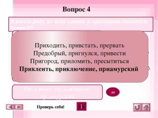Вопрос 2 В каком слове пишется суффикс -ыва-(-ива-)? Сортир..вать Завед..ват