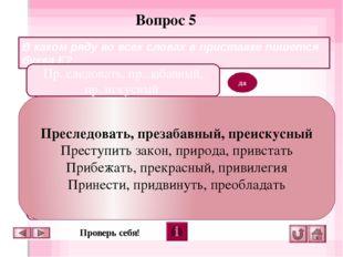 Вопрос 3 В каком слове пишется суффикс -ова-(-ева-)? Совет..вать Отвоев..ват