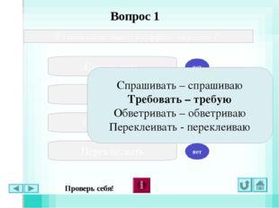Вопрос 4 В каком ряду в обоих словах в окончании пишется Е? Лип..т из глины,
