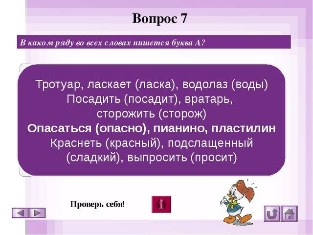 Вопрос 7 В каком ряду во всех словах пишется буква А? Тр..туар, л..скает, в.....