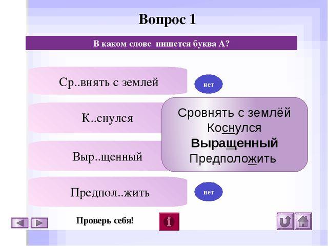 Вопрос 3 В каком слове пишется буква А? Р..сток К..саться З..ревать Покл..ни...