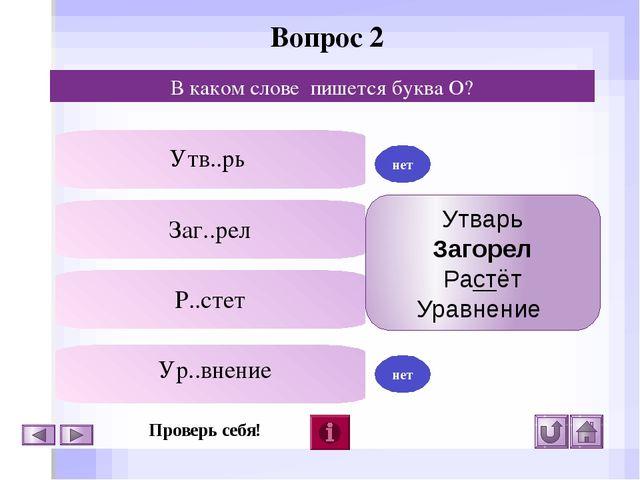 Вопрос 4 В каком слове пишется буква О? З..ря К..сание Подр..сли Ск..кать не...