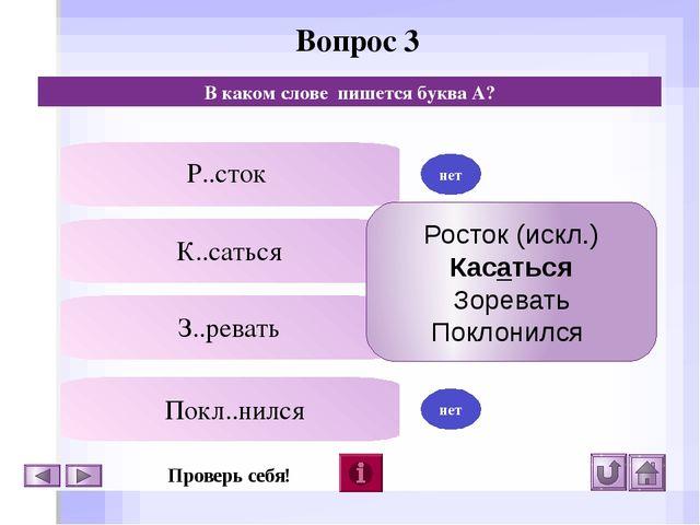 Вопрос 6 В каком слове пишется буква И? Зап..рли Расст..лить Забл..стать Зам...