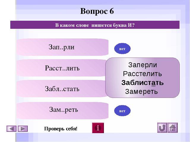 Вопрос 10 В каком ряду нет ошибок в написании слов? Творение, натирать, озар...