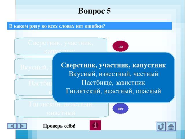 Вопрос 8 В каком ряду в обоих словах нет ошибки? Разсчитать, расчетливый Бес...