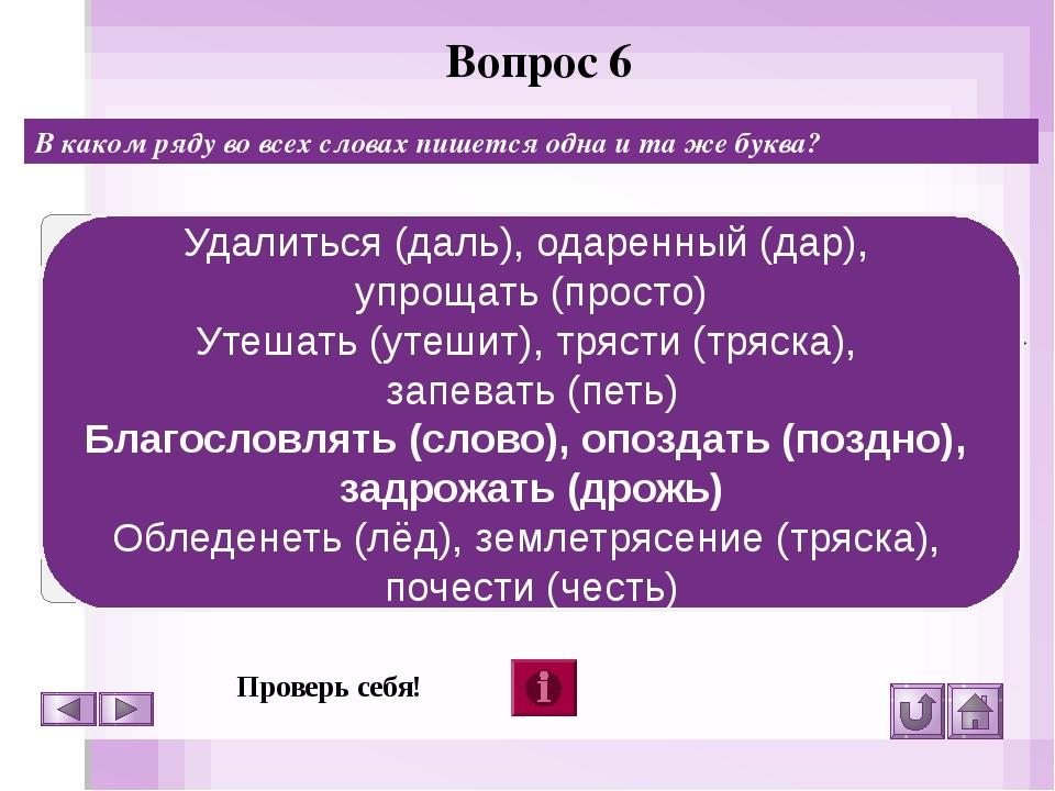 Вопрос 6 В каком ряду во всех словах пишется одна и та же буква? Уд..литься,...