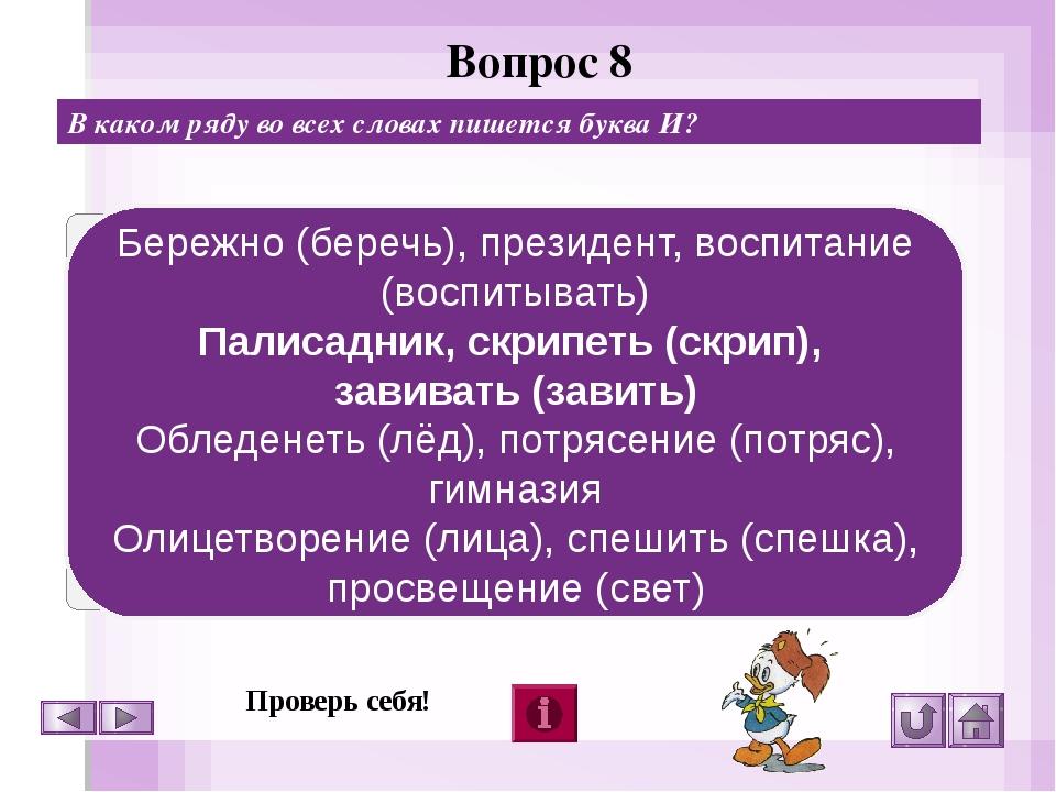 Вопрос 8 В каком ряду во всех словах пишется буква И? Бер..жно, през..дент, в...