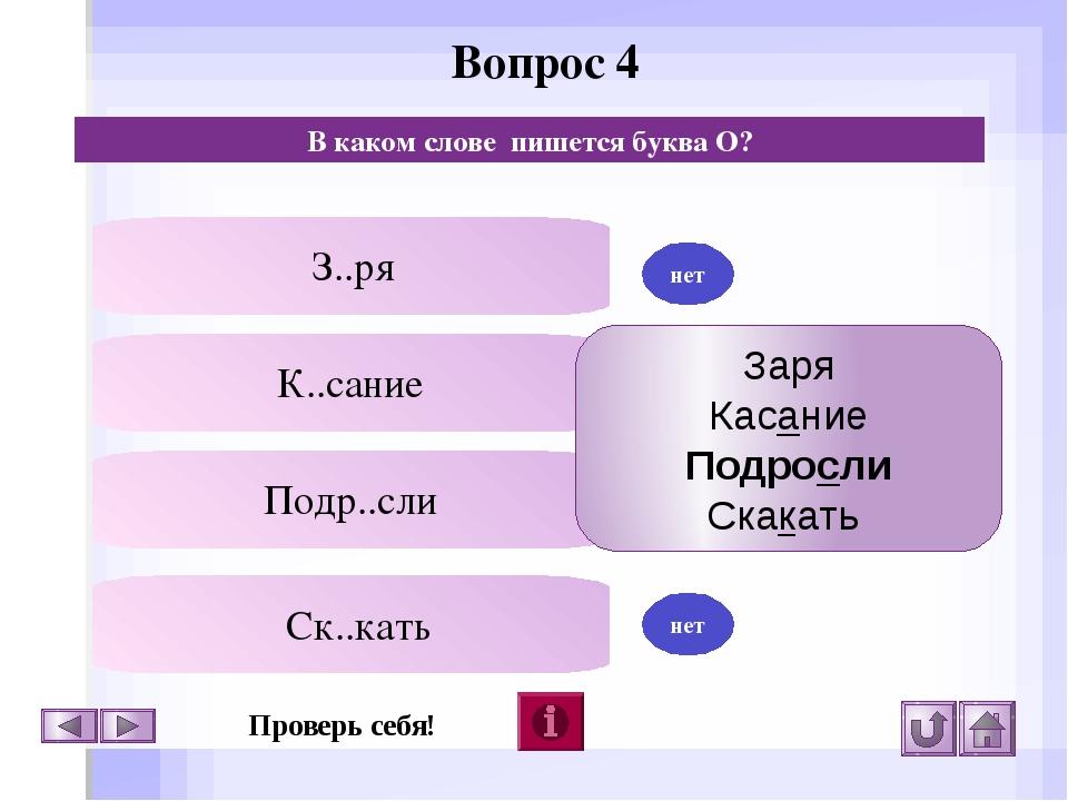 Вопрос 7 В каком слове пишется буква И? Ум..рать Разд..рет Отб..рет Выт..р д...