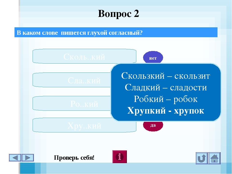 Вопрос 5 В каком ряду во всех словах пишется З? Бе..сердечный, ра..писать, р...