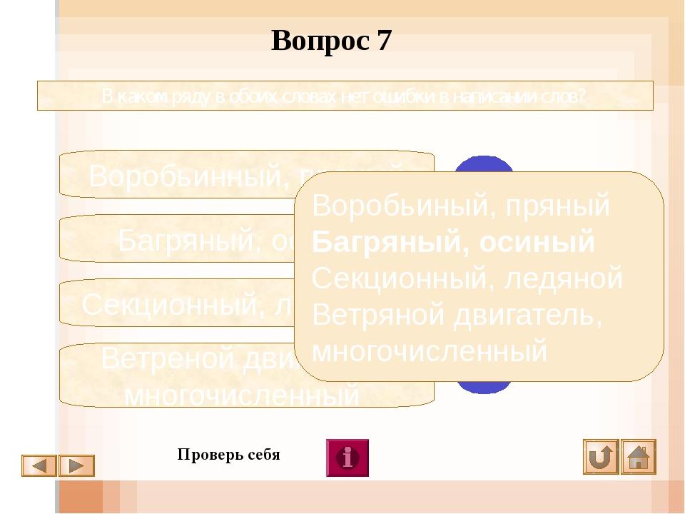 Вопрос 4 В каком ряду в обоих словах пишется в окончании Е? Жить в Закавказь...