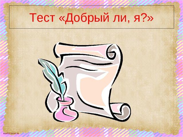 Тест «Добрый ли, я?» scul32.ucoz.ru