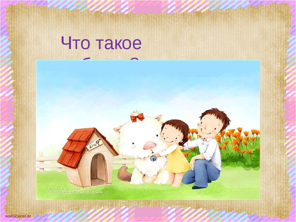 Что такое доброта? scul32.ucoz.ru
