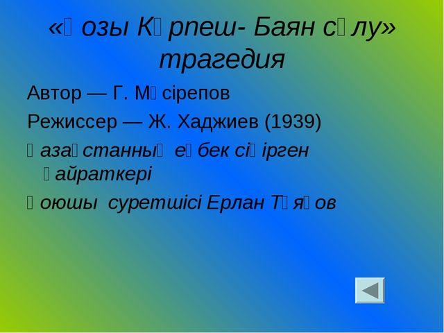 «Қозы Көрпеш- Баян сұлу» трагедия Автор — Г. Мүсірепов Режиссер — Ж. Хаджиев...