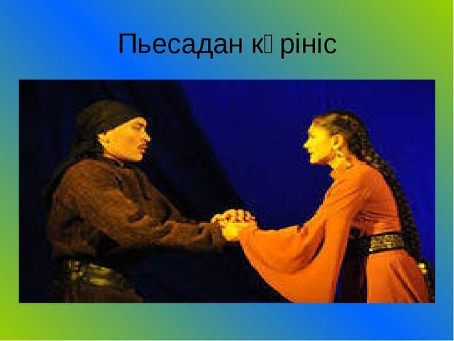 Пьесадан көрініс