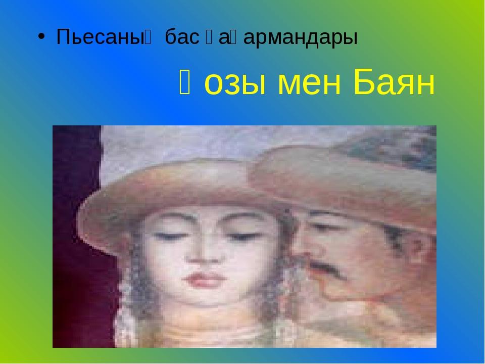Пьесаның бас қаһармандары Қозы мен Баян