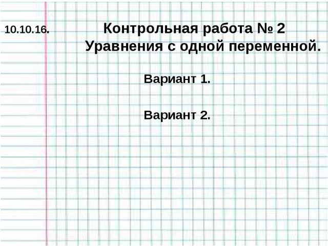 10.10.16. Контрольная работа № 2 Уравнения с одной переменной. Вариант 1. Вар...