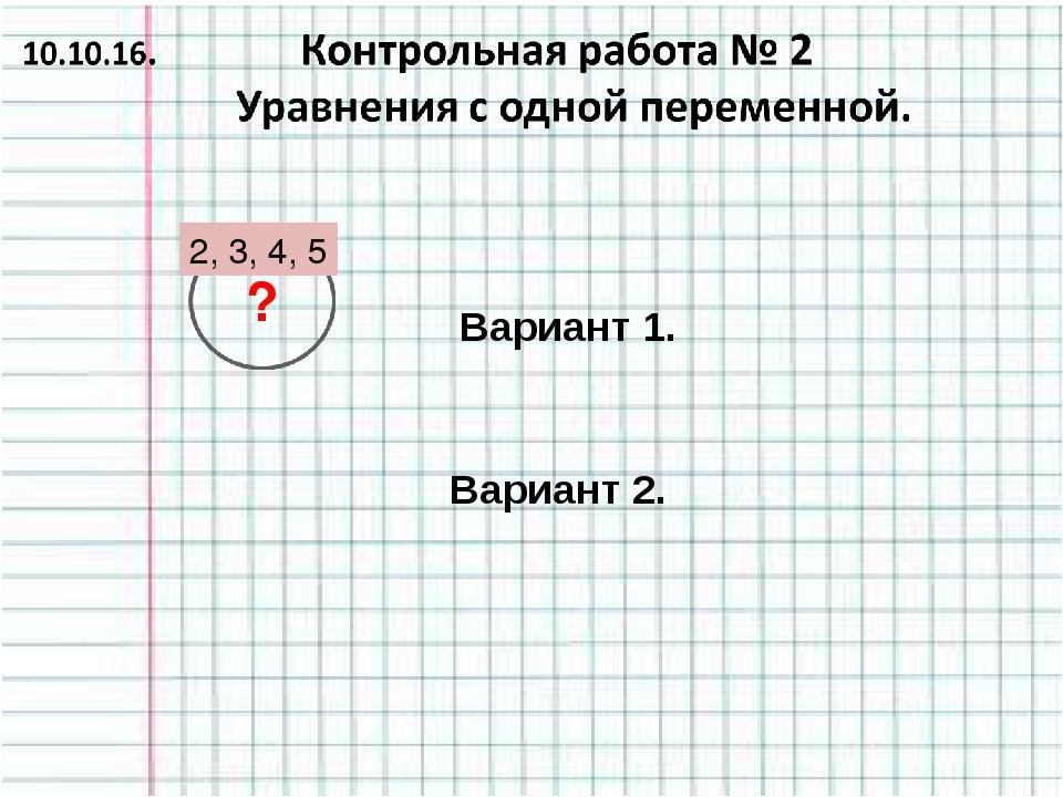 Вариант 1. Вариант 2. 2, 3, 4, 5 ?