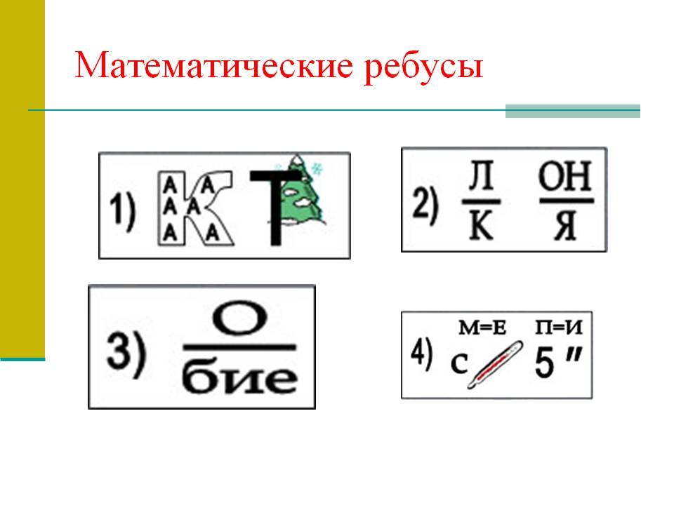 Задачи ребусы загадки по математике 3 класс