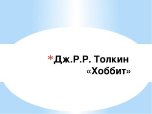 Дж.Р.Р. Толкин «Хоббит»