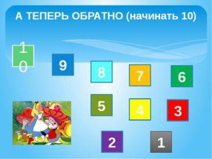 А ТЕПЕРЬ ОБРАТНО (начинать 10) 10 9 8 7 6 4 5 3 1 2