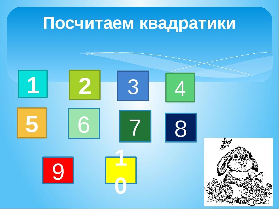 Посчитаем квадратики 1 7 2 3 4 5 6 8 9 10