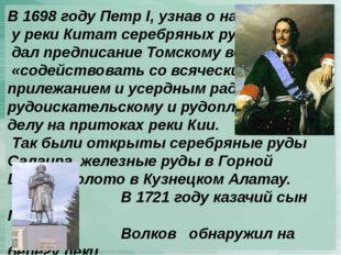 В 1698 году Петр I, узнав о найденных у реки Китат серебряных рудах, дал пред