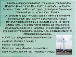В память о первооткрывателе Кузнецкого угля Михайле Волкове 10 сентября 1957