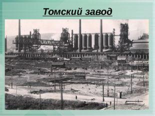 Томский завод
