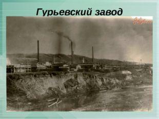 Гурьевский завод