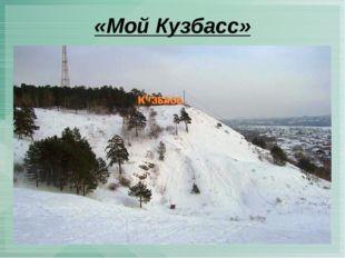 «Мой Кузбасс»