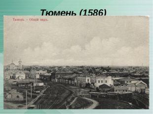 Тюмень (1586)
