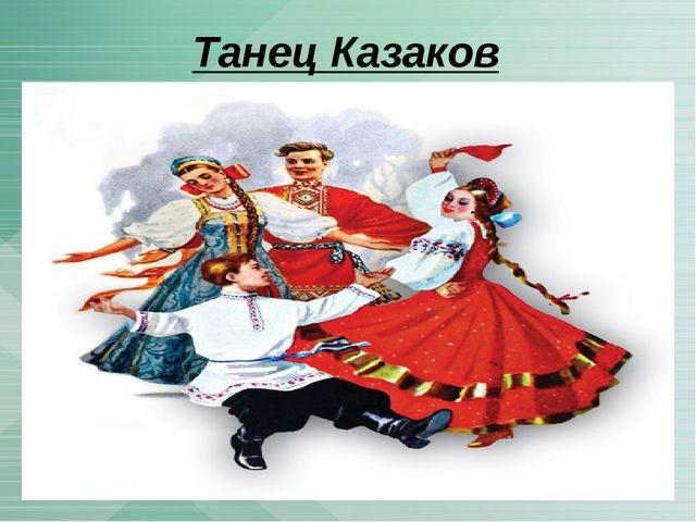 Танец Казаков