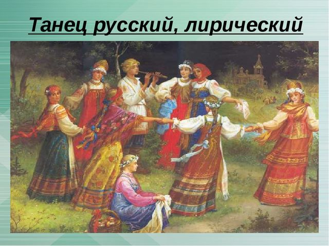 Танец русский, лирический