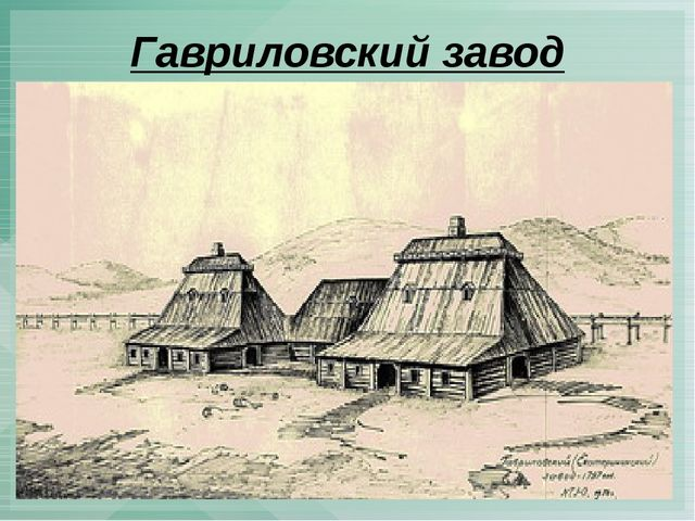 Гавриловский завод