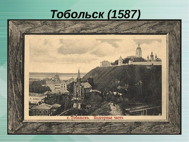 Тобольск (1587)