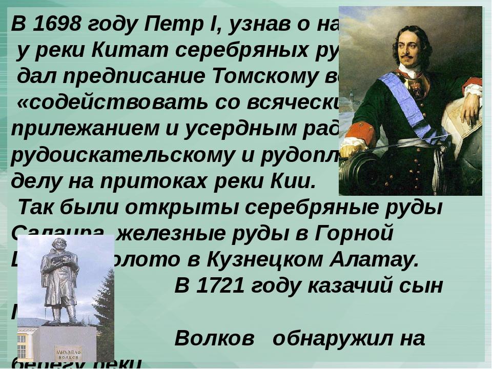 В 1698 году Петр I, узнав о найденных у реки Китат серебряных рудах, дал пред...