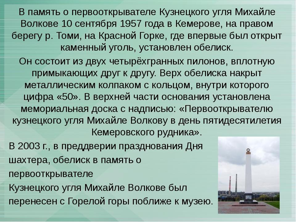 В память о первооткрывателе Кузнецкого угля Михайле Волкове 10 сентября 1957...