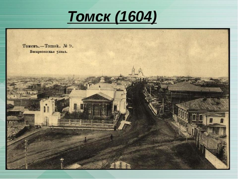 Томск (1604)