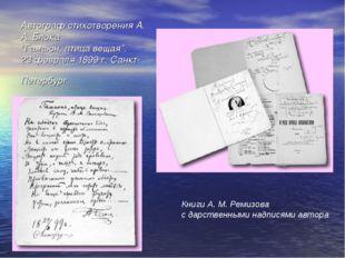 """Автограф стихотворения А. А. Блока """"Гамаюн, птица вещая"""". 23 февраля 1899 г."""