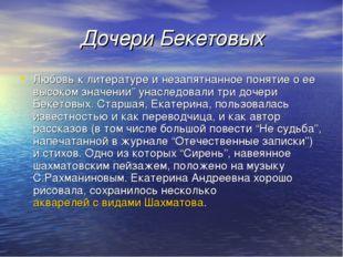 Дочери Бекетовых Любовь к литературе и незапятнанное понятие о ее высоком зна