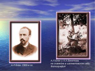 А.Л.Блок. 1900-е гг А.Л.Блок и А.А.Бекетова на скамейке в шахматовском саду.