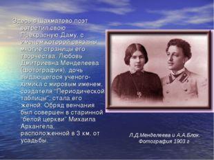 Здесь в Шахматово поэт встретил свою Прекрасную Даму, с именем которой связан