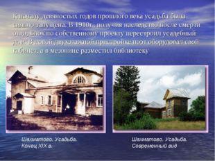 К началу девяностых годов прошлого века усадьба была сильно запущена. В 1910г