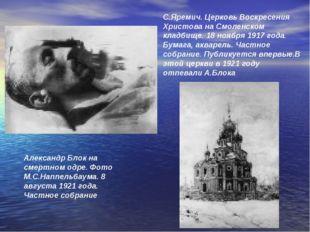 С.Яремич. Церковь Воскресения Христова на Смоленском кладбище. 18 ноября 1917