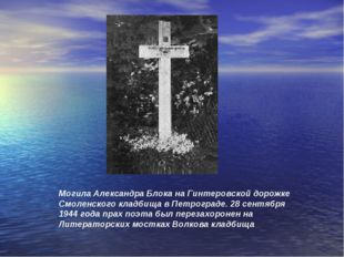 Могила Александра Блока на Гинтеровской дорожке Смоленского кладбища в Петрог