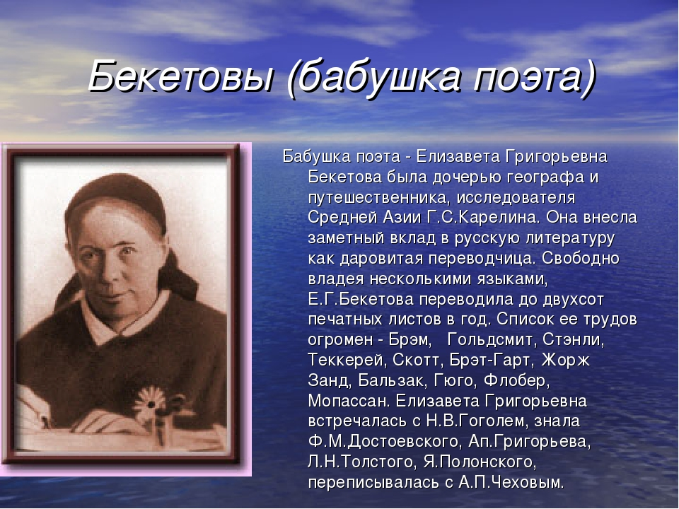 Бекетовы (бабушка поэта) Бабушка поэта - Елизавета Григорьевна Бекетова была...