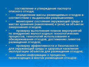 · составление и утверждение паспорта опасного отхода; · определ