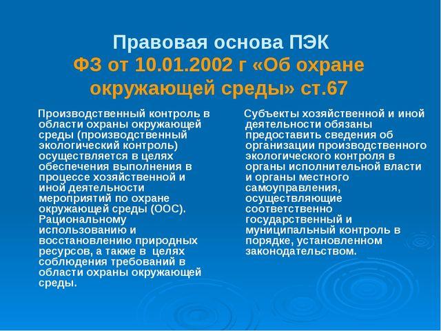 Правовая основа ПЭК Производственный контроль в области охраны окружающей сре...