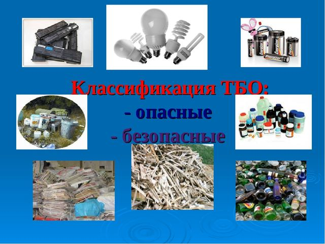 Классификация ТБО: - опасные - безопасные