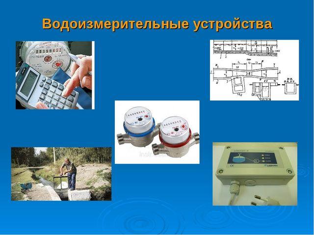 Водоизмерительные устройства